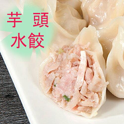 【芋頭水餃】大甲芋頭混合現宰溫體黑豬胛心肉,芋香鮮濃多汁