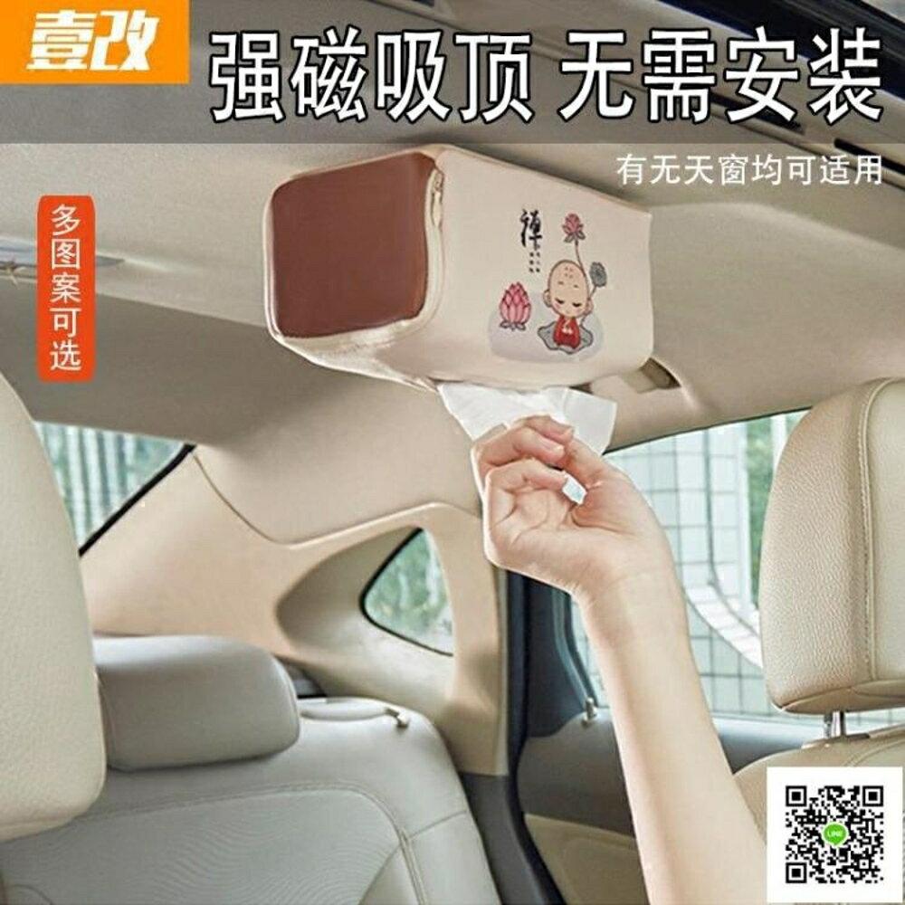 汽車紙巾盒 強磁吸頂夾式紙巾盒汽車車載天窗掛式紙巾套遮陽板車內車上抽紙盒 阿薩布魯