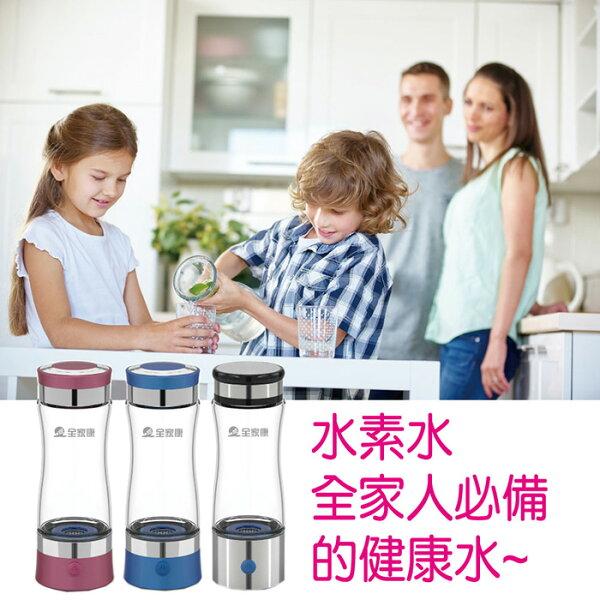 全家康富氫水養生水杯水瓶紫+藍兩入優惠5217SHOPPING