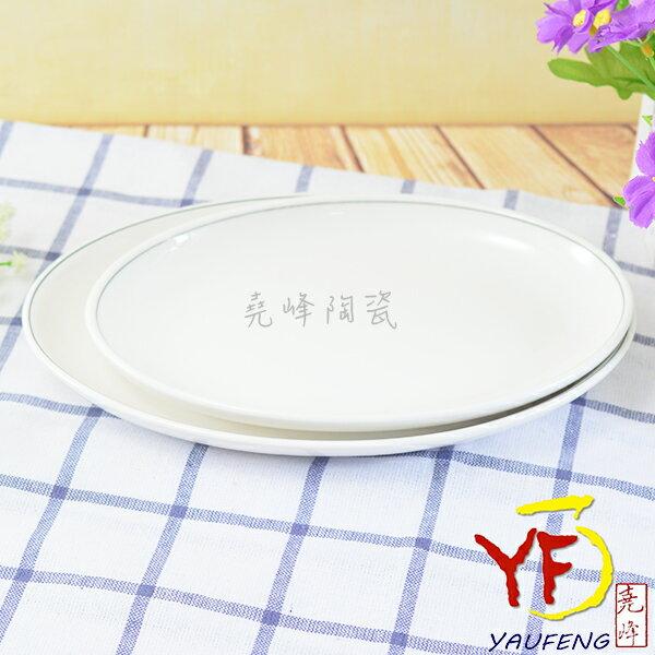 ★堯峰陶瓷★餐桌系列 韓國骨瓷 典雅白盤灰邊 餐廳營業 長盤 菜盤 盤子 橢圓盤