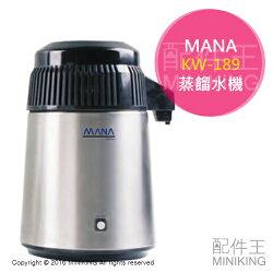 【配件王】公司貨 一年保 MANA 蒸餾水機 KW-189 免安裝 無耗材免換濾心 不銹鋼機體與內膽