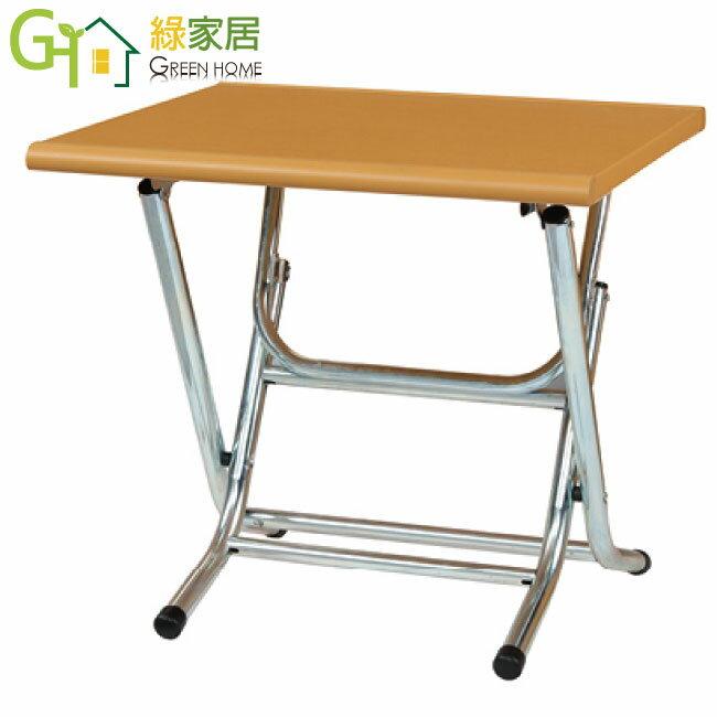 【綠家居】阿爾斯 環保2尺塑鋼摺合式低餐桌 休閒桌(二色可選)