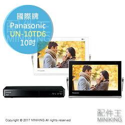 【配件王】日本代購 Panasonic 國際牌 Viera UN-10TD6 10吋 兩色 平板電視 便攜式 攜帶防水 液晶 電視 專用