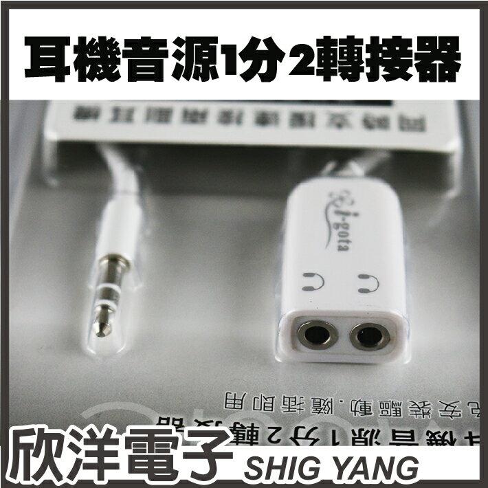 ※ 欣洋電子 ※ i-gota 3.5mm音源分享線/1分2(ASD-201) 16公分