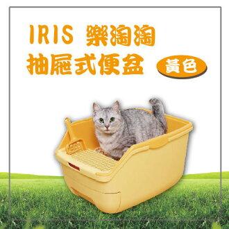 【力奇】IRIS 樂淘淘抽屜式便盆(無蓋) RCT-530-黃色(全配)-1990元【免運】(H092A16)