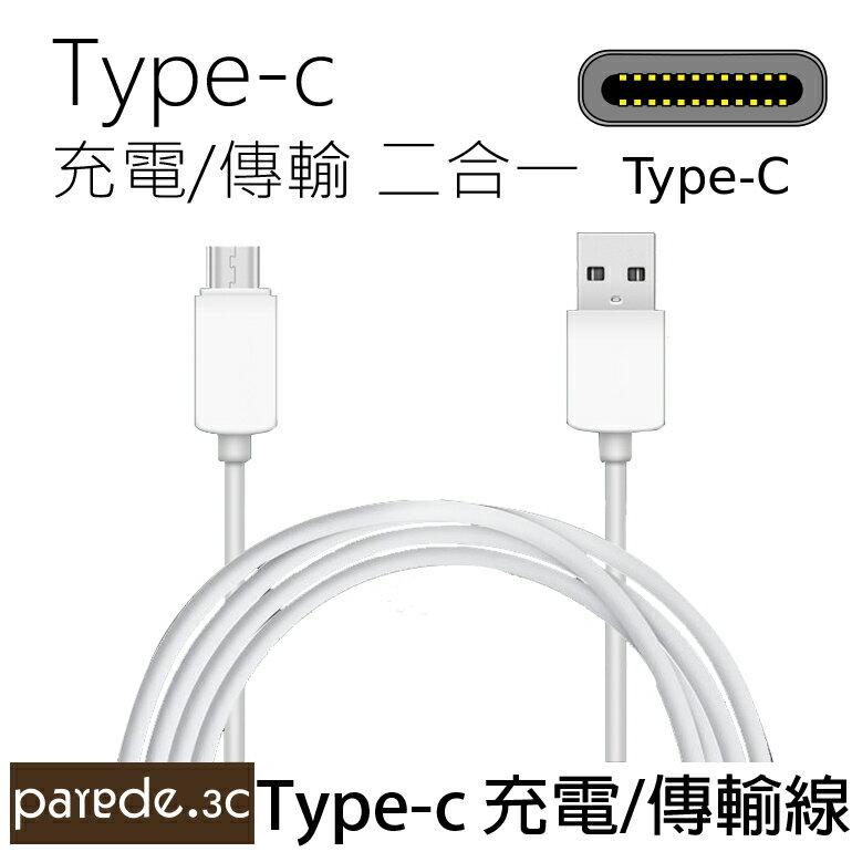 Type-c 傳輸充電線 圓線 數據線 zenfone3/HTC 10/LG G5/SONY XZ/S8/S8+