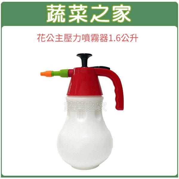 【蔬菜之家】007-B12.花公主壓力噴霧器1.6公升