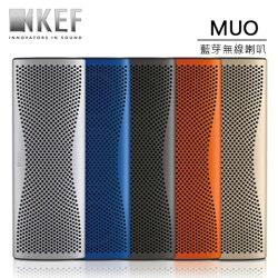 英國 KEF 藍芽無線喇叭 MUO 可攜式 5色 公司貨 0利率 免運