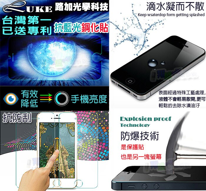翔盛商城 9H抗藍光玻璃鋼化膜 螢幕保護貼 iPhone 6 7 8 plus i6+ iphone6s i6s Note3 Note4 Note5 A3 A5 A7 A8 J7 E7...
