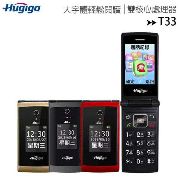 HUGIGAT33折疊式4G-VoLTE大字大聲孝親手機(支援WIFI熱點分享)◆送原廠配件包+16G記憶卡+腰掛皮套