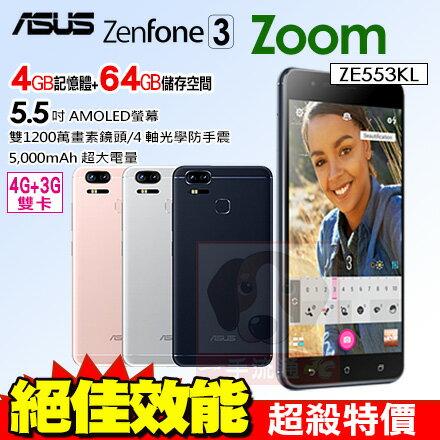 ASUS ZenFone 3 Zoom ZE553KL 4G / 64G 5.5 吋 智慧型手機 免運費 0