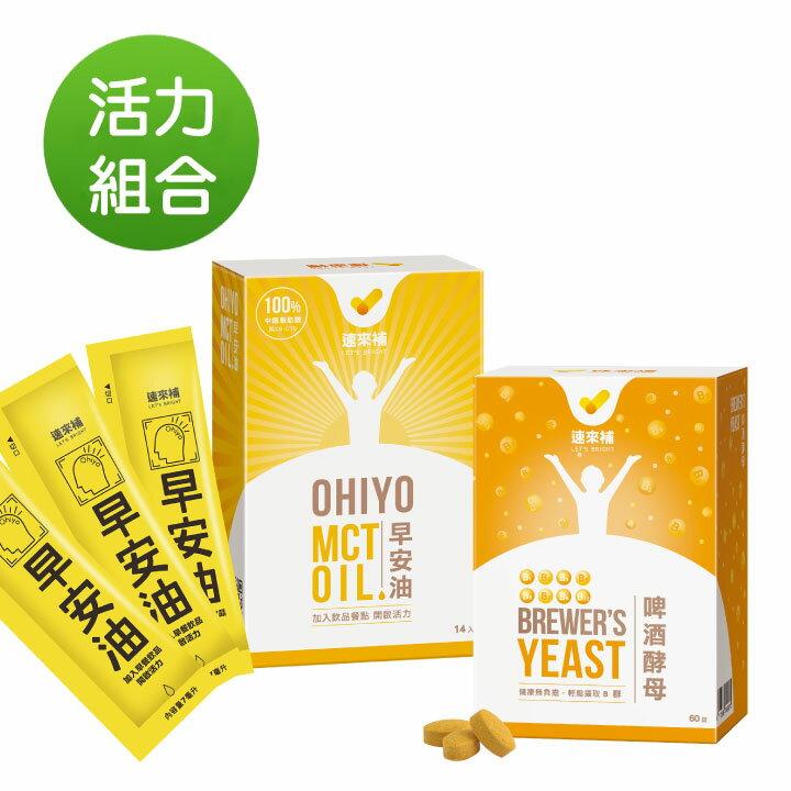 速來補 活力優惠組合 (啤酒酵母B群一盒 + 早安油Ohiyo-隨身包一盒)