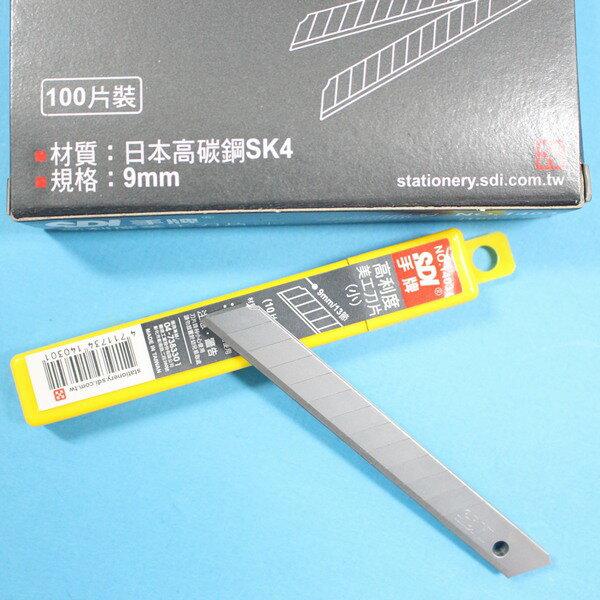 小美工刀片 NO.1403 SDI手牌美工刀片(小片)/一小管10片入{定40}~日本高碳鋼 高利度小美工刀片