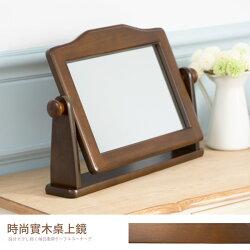 【凱堡】古典實木桌鏡 化妝鏡 H13010