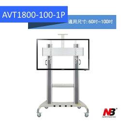 《NB》AVT1800-100-1P-60-100吋可移動式液晶電視立架