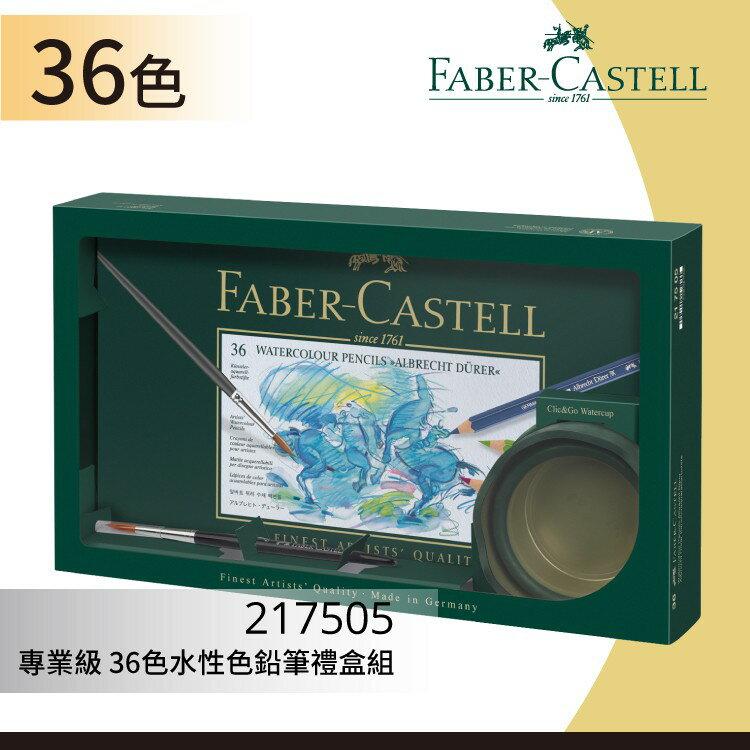 西瓜籽 FABER 輝柏#217505 專業級 36色水性色鉛筆禮盒組 文具\色鉛筆\顏色筆\繪畫文具\美術用品