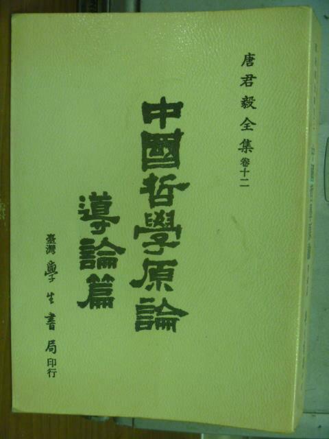 ~書寶 書T1/哲學_KQP~中國哲學原論~導論篇_唐君毅全集卷12