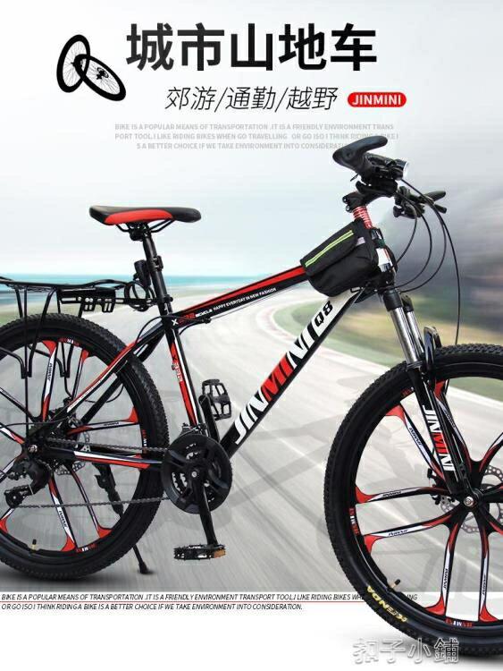 山地車男女成年人減震變速青少年學生輕便城市越野賽一體輪自行車