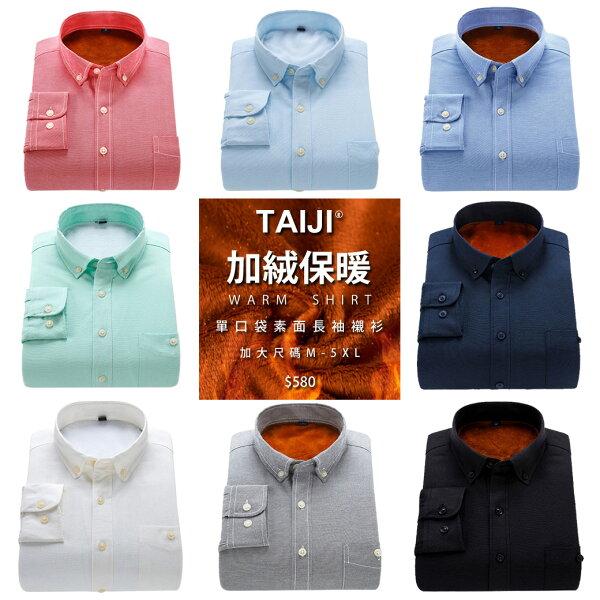 TAIJI:大尺碼潮流襯衫‧素面內裡加絨單口袋立領長袖襯衫‧八色‧加大尺碼【NTJBC028S】-TAIJI-