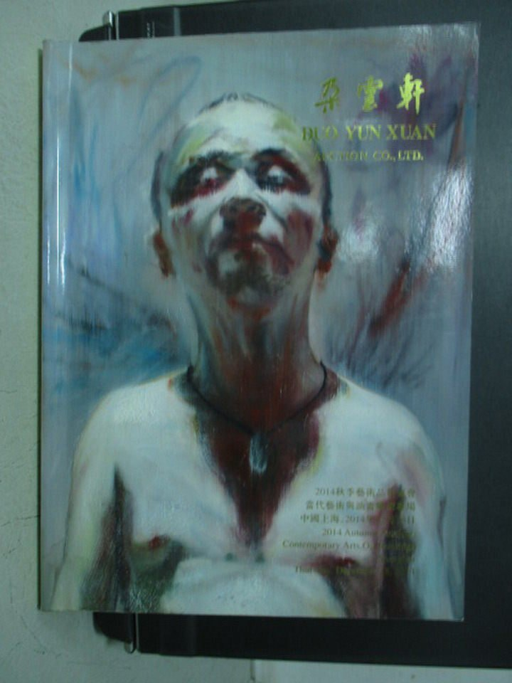 ~書寶 書T3/收藏_PAZ~朵雲軒2014 藝術品拍賣會_當代藝術與油畫雕塑專場_201