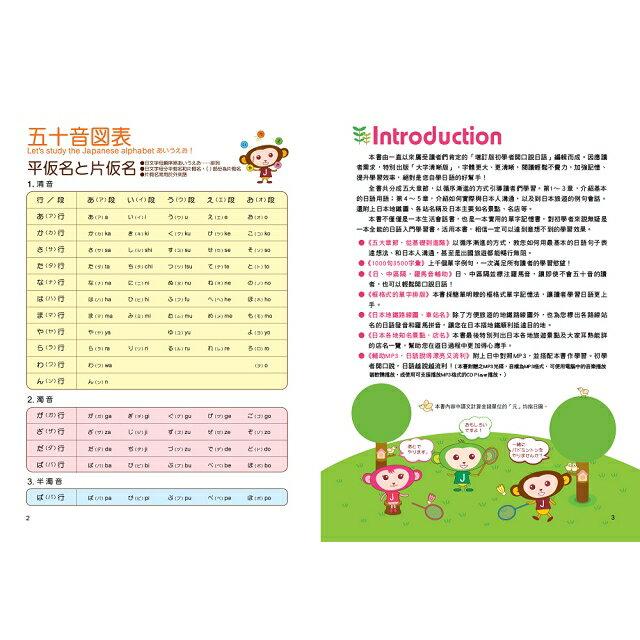 大字清晰版初學者開口說日語(附日中對照MP3) 2