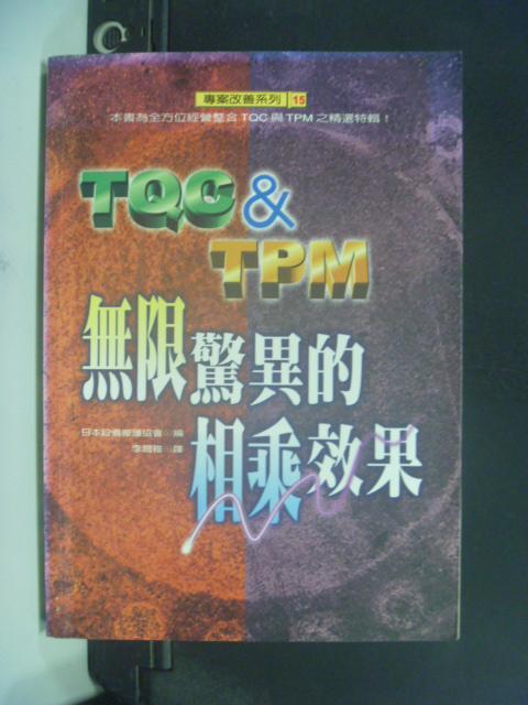 【書寶二手書T1/財經企管_LAW】TOC & TPM無限驚異的相乘效果_李爾稚