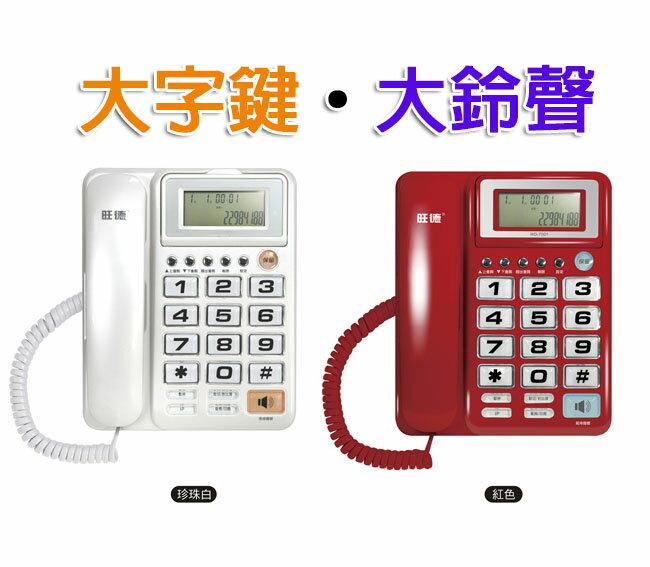 大字鍵大鈴聲來電顯示電話 WD-7001