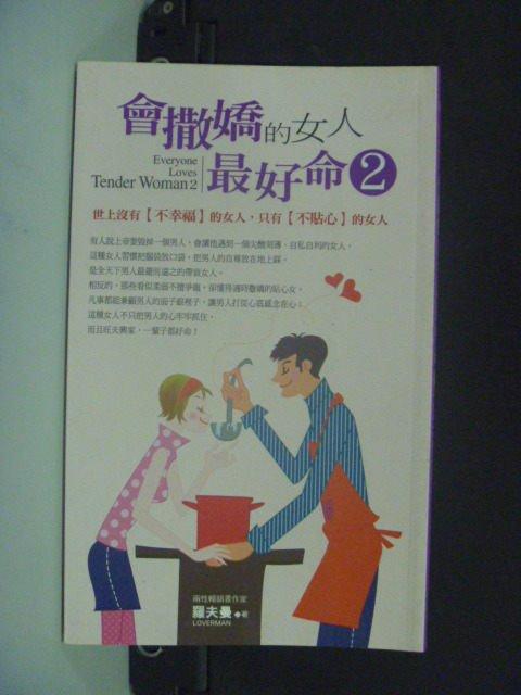 【書寶二手書T3/兩性關係_NBA】會撒嬌的女人最好命 (2)_羅夫曼