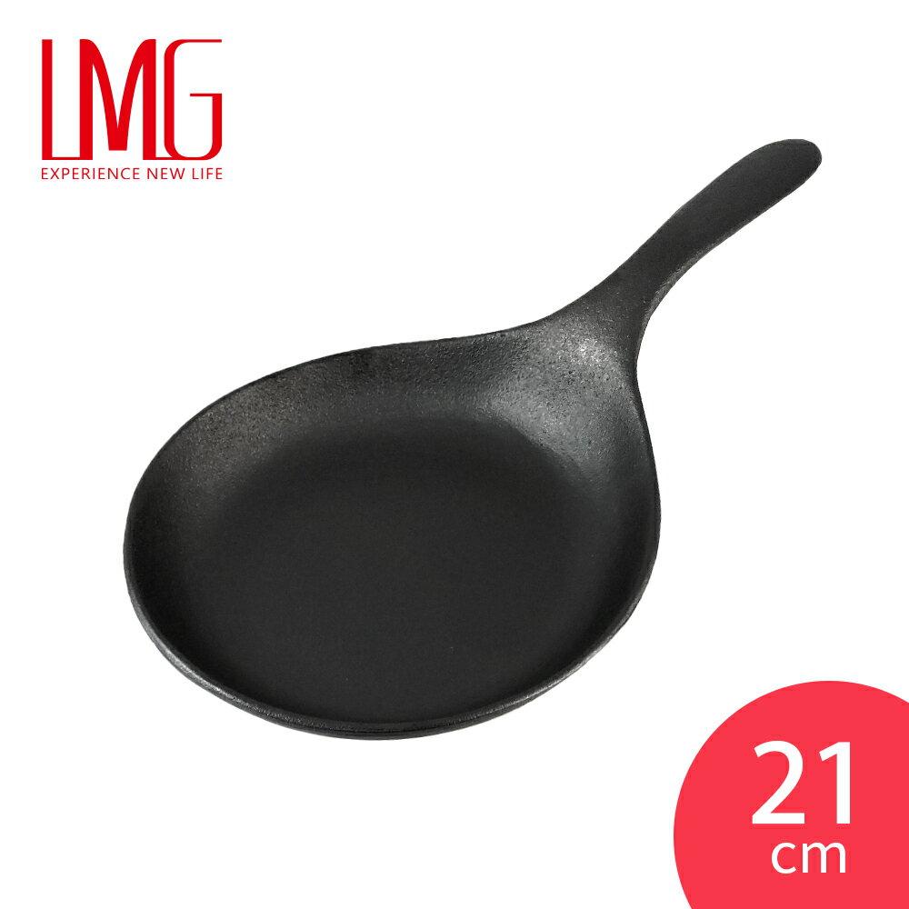 LMG 飛碟鑄鐵鍋(21cm)