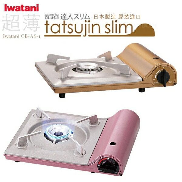 ★日本名廚Masa影片使用★日本岩谷Iwatani / 磁式超薄型高效能瓦斯爐 CB-AS-1 CB-TS-1。2色。日本必買 免運/代購-(4259*1.6)