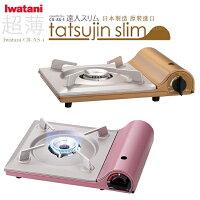★日本名廚Masa影片使用★日本岩谷Iwatani / 磁式超薄型高效能瓦斯爐 CB-AS-1 CB-TS-1。2色。日本必買 日本樂天代購-(4259*1.6)。件件免運 0