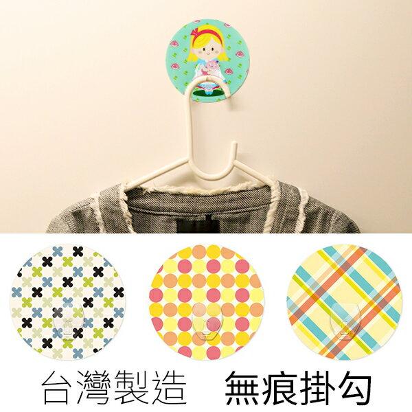 無痕掛勾 單掛勾 掛架 置物架 收納衣架 台灣製 環保 可重複使用【SV5186】快樂生活網