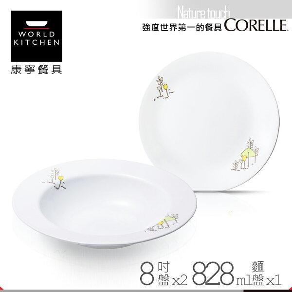 【美國康寧CORELLE】童話森林義大利麵餐盤3件組(NC0302)