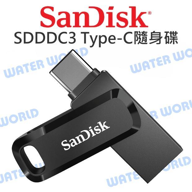 【中壢NOVA-水世界】SANDISK SDDDC3 32G 64G 128G 256G Type-C 高速 雙用隨身碟