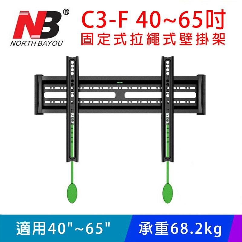 【易控王】NB C3-F 40~65吋拉繩固定式壁掛架/耐重約68.2kg/MAX 60X40CM(10-304-01)