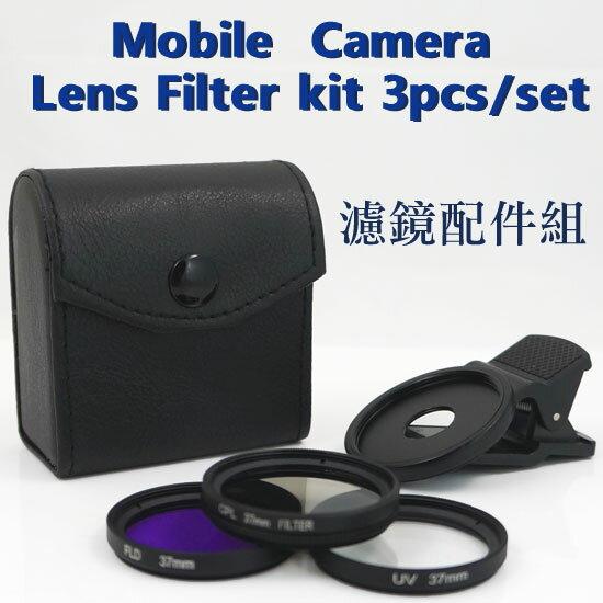 【37mm 濾鏡3片裝】CPL偏光鏡 + UV保護鏡 + FLD鏡 通用型手機、平板鏡頭夾 SAMSUNG iPhone 6/Plus HTC