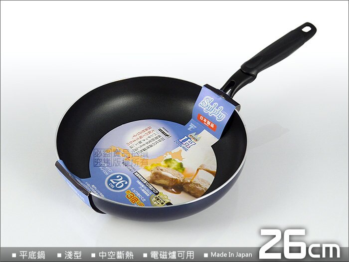 快樂屋? 《贈鍋刷》日本製 Sylphy 竹原 電磁爐可用 不沾鍋 標準型平底鍋 26cm /金太郎/煎牛排/小黑鍋/義廚寶