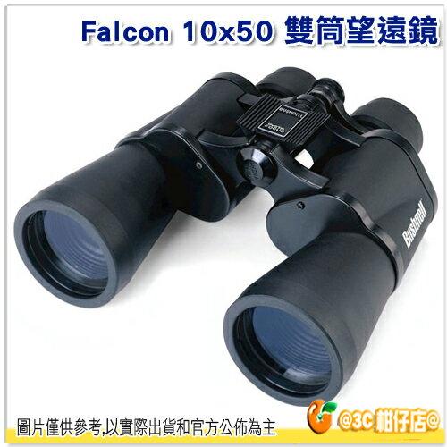 Bushnell 博士能 Falcon 10x50 雙筒望遠鏡 普羅棱鏡 雙筒 望遠鏡 133450 公司貨
