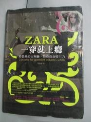 【書寶二手書T4/行銷_PHI】ZARA-穿就上癮時裝界的古柯鹼,散發致命吸引力_劉瀟瀟