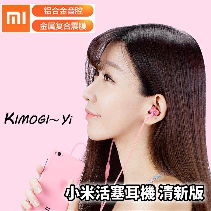 【小米】清新版入耳式 小米活塞耳機線控 男女生通用耳機含麥克風五色可選 聖?交換禮物