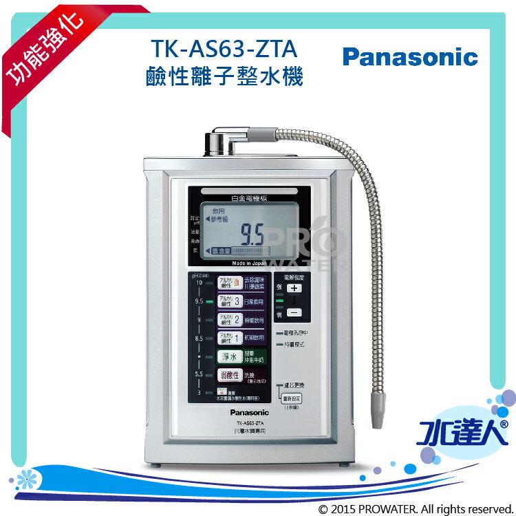 Panasonic 國際牌鹼性離子整水器/電解水機/公司貨/TK-AS63-ZTA