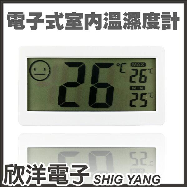 ※欣洋電子※DC206電子式室內溫濕度計(1263)內附AG13電池*1