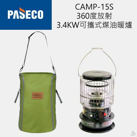PASECO CAMP-15S 360度放射3.4KW可攜式煤油暖爐 [阿爾卑斯戶外/露營]