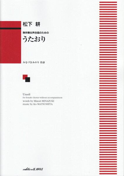 【女聲四部無伴奏合唱譜】松下耕:「うたおり」MATSUSHITA, Ko : Utaoli for female chorus without accompaniment(SSAA)