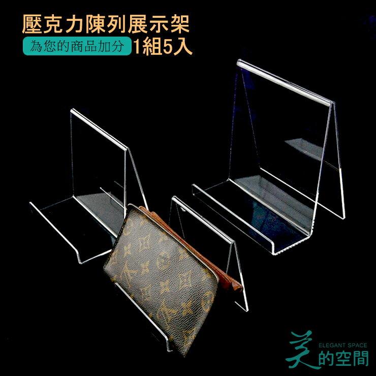 5入/組-【美的空間】透明壓克力包包展示架(大/中/小 尺寸選) 標示牌#0310.0311.0312陳列架 專櫃皮包架 商場陳列展示 台灣製