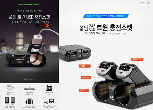 權世界@汽車用品韓國Autoban迷你型4.8A雙USB+雙孔黏貼式延長線式點煙器電源插座擴充器AW-Z90