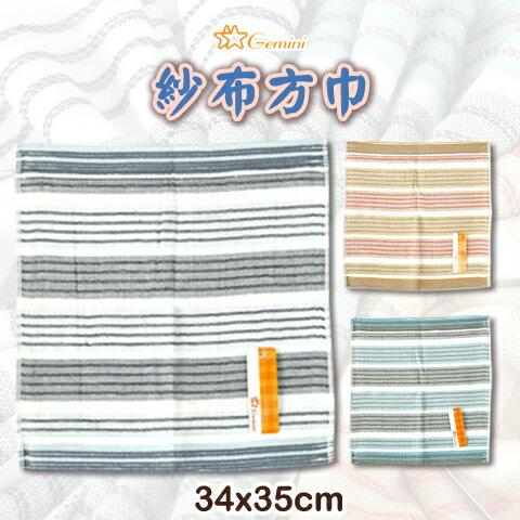 100%棉紗布經典條紋方巾雙星Gemini