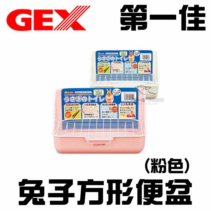 [第一佳水族寵物] 日本GEX五味 ab-786 兔子方形便盆(粉色) GEAB786