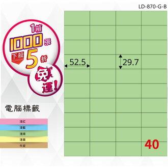 必購網【longder龍德】電腦標籤紙 40格 LD-870-G-B 淺綠色 1000張 影印 雷射 貼紙