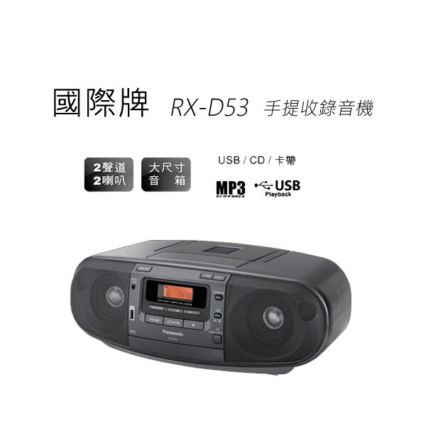 <br/><br/>  Panasonic 國際牌 RX-D53 手提收錄音機<br/><br/>